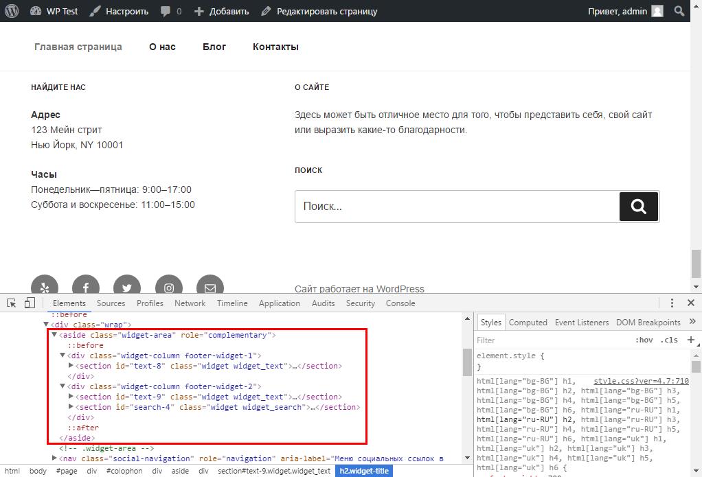 Управление оформлением виджетов WordPress с помощью плагина Widget CSS Classes