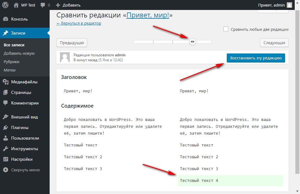 Сравнение редакций записей в WordPress
