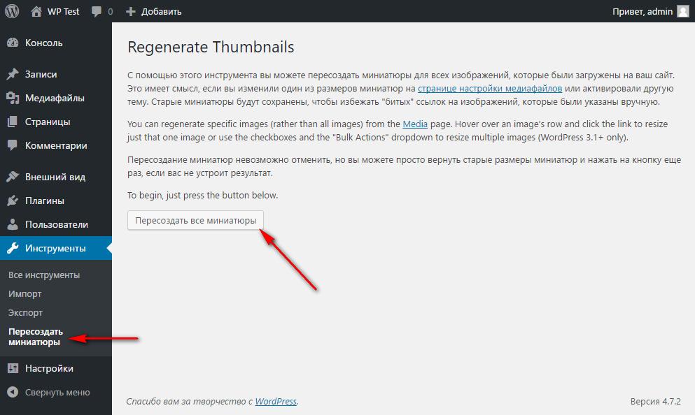 Пересоздание миниатюр в WordPress с помощью плагина Regenerate Thumbnails