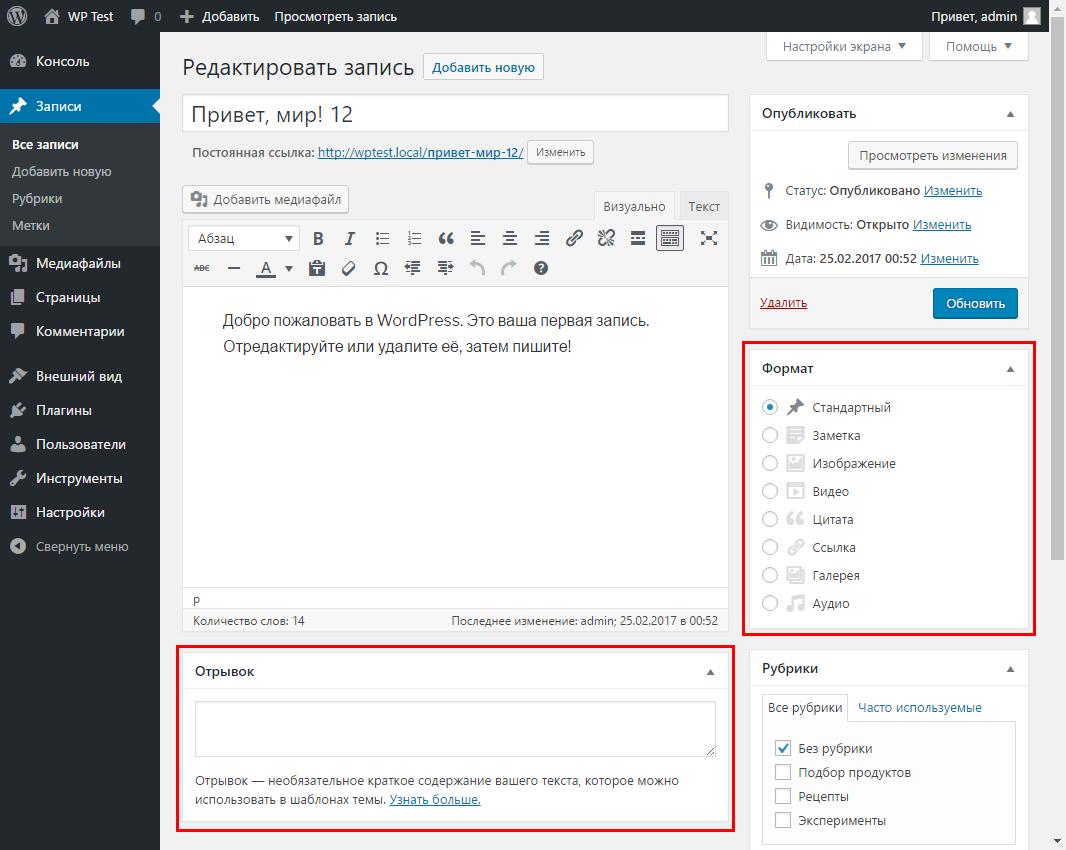 Отрывок и формат записи в WordPress