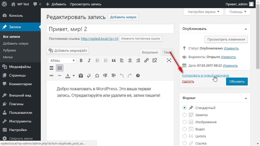 Копирование записей и страниц в WordPress с помощью плагина Duplicate Post