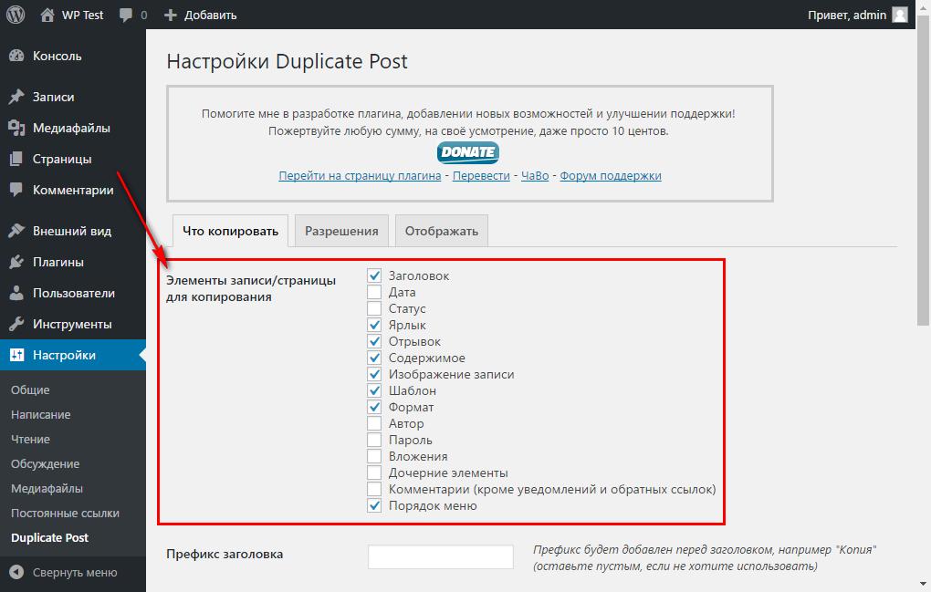 Настройки плагина Duplicate Post