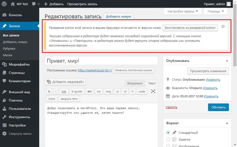 Автоматические резервные копии записей в WordPress