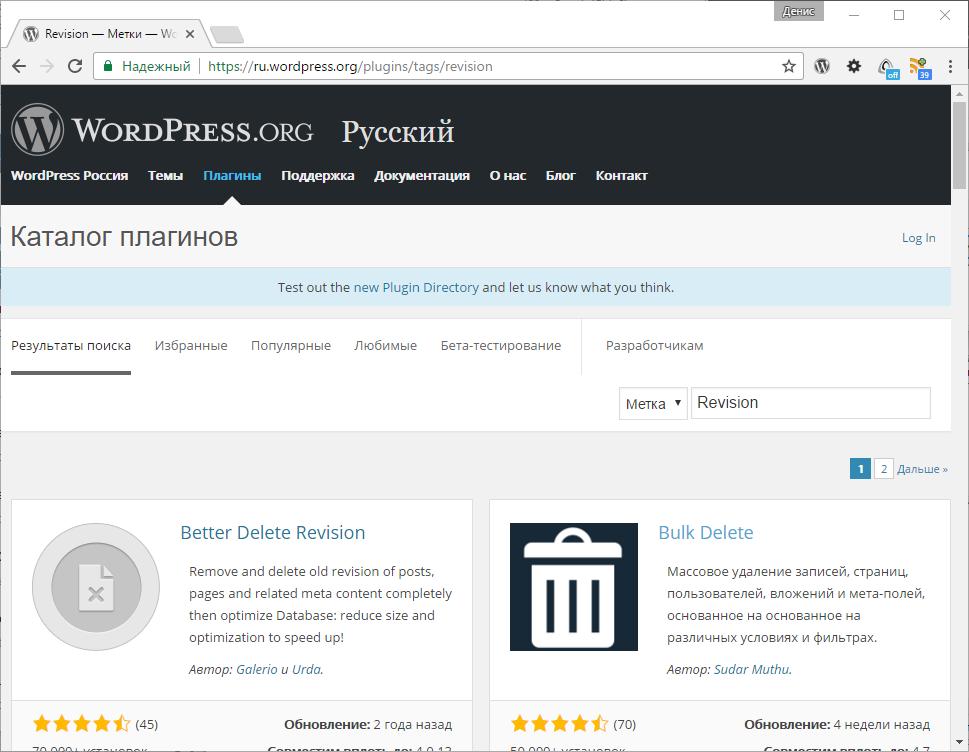 Плагины для управления редакциями записей в WordPress