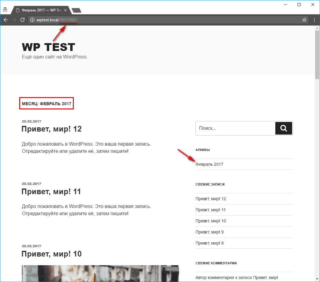 Архивы записей в WordPress