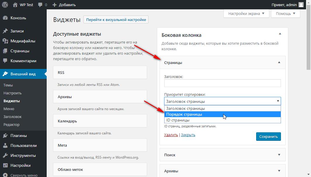 Приоритет сортировки в виджете Страницы в WordPress