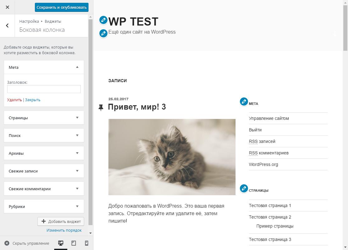 Стандартный виджет Мета в WordPress