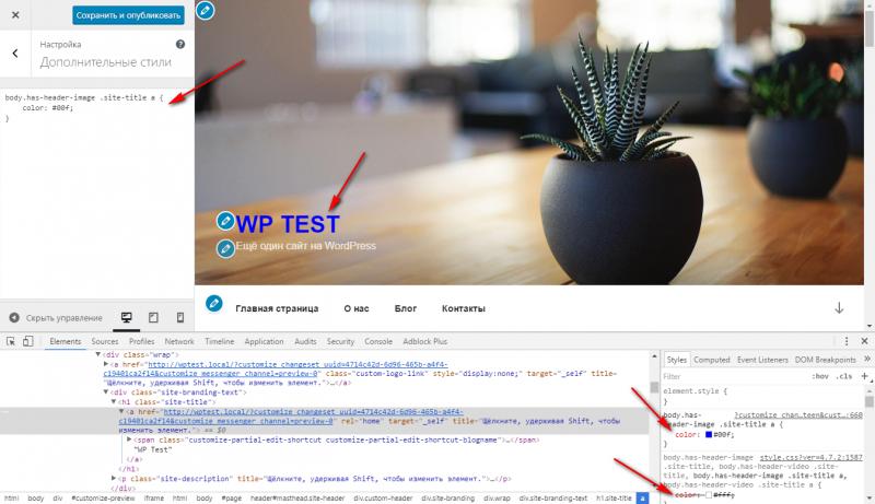 Добавление нового CSS-правила в Дополнительные стили WordPress