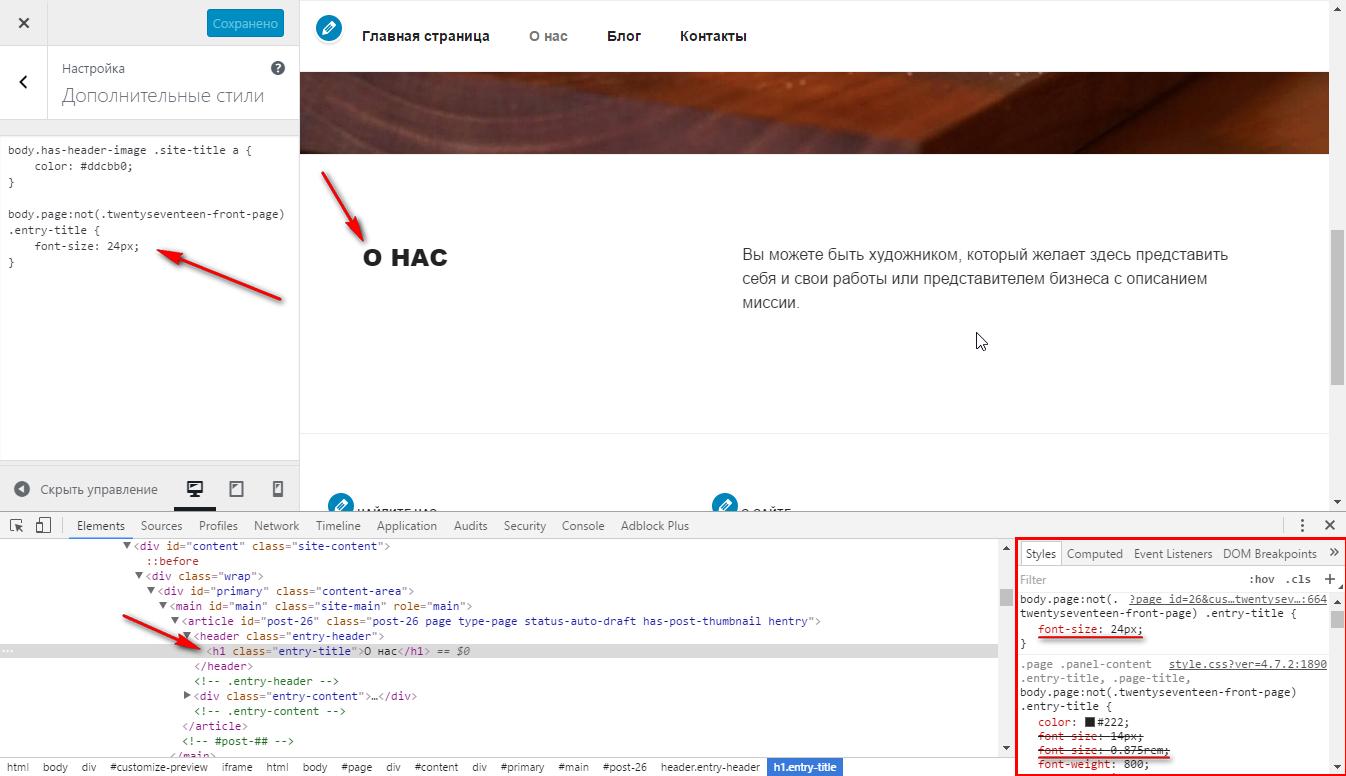 Изменение размера шрифта заголовка страницы с помощью дополнительных стилей в WordPress