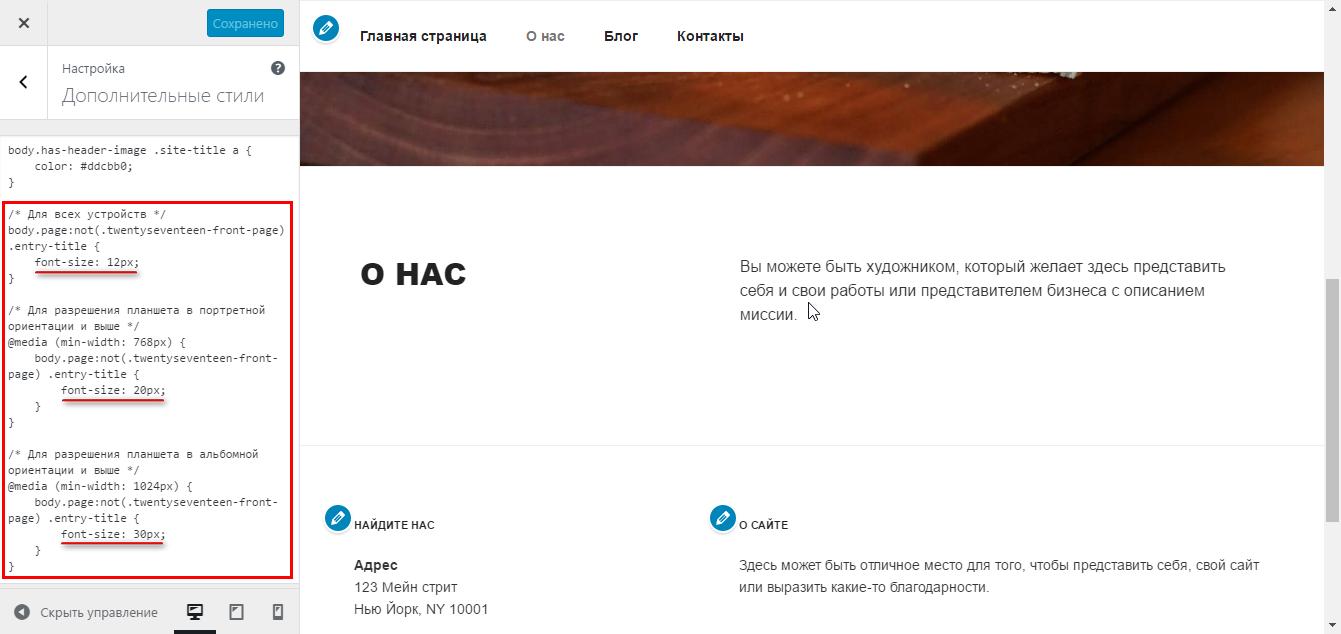 Корректировака размера заголовка страницы для разных устройств с помощью дополнительных стилей в WordPress