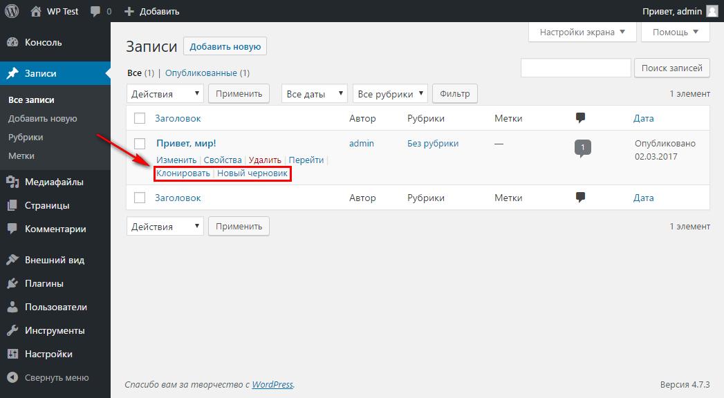 Wordpress как сделать все страницы на одной 671